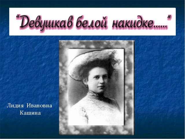 Лидия Ивановна Кашина