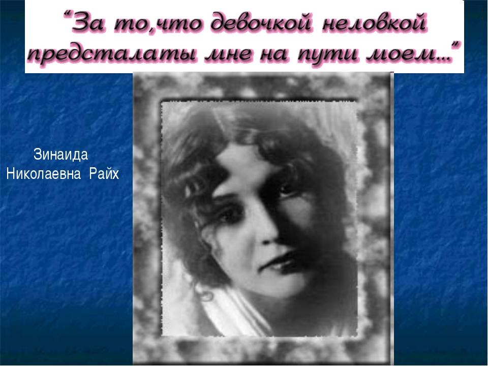 Зинаида Николаевна Райх