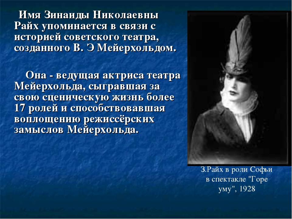 Имя Зинаиды Николаевны Райх упоминается в связи с историей советского театра...