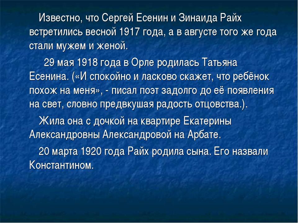 Известно, что Сергей Есенин и Зинаида Райх встретились весной 1917 года, а в...