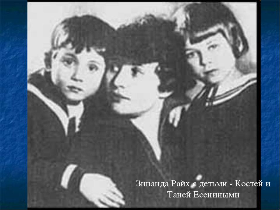 Зинаида Райх с детьми - Костей и Таней Есениными