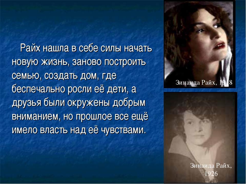 Райх нашла в себе силы начать новую жизнь, заново построить семью, создать д...