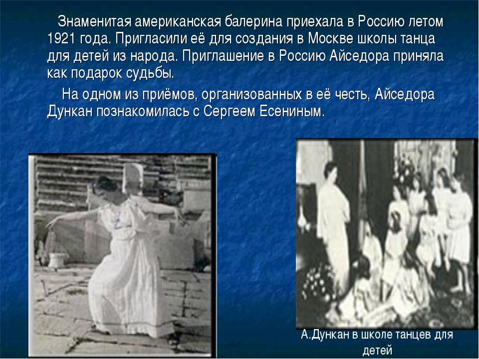 Знаменитая американская балерина приехала в Россию летом 1921 года. Пригласи...
