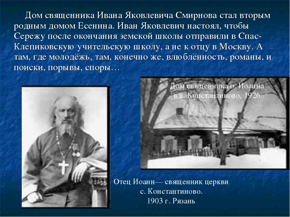 Дом священника Ивана Яковлевича Смирнова стал вторым родным домом Есенина. И...