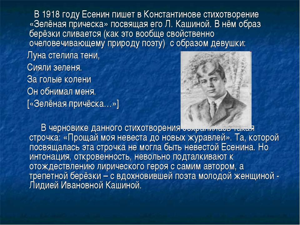 В 1918 году Есенин пишет в Константинове стихотворение «Зелёная прическа» по...