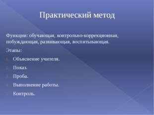 Практический метод Функции: обучающая, контрольно-коррекционная, побуждающая,
