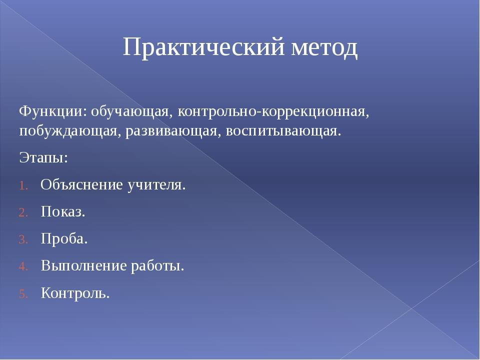 Практический метод Функции: обучающая, контрольно-коррекционная, побуждающая,...