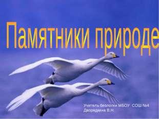 Учитель биологии МБОУ СОШ №4 Дворядкина В.Н.