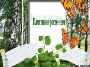 Памятники растениям. Памятники растениям