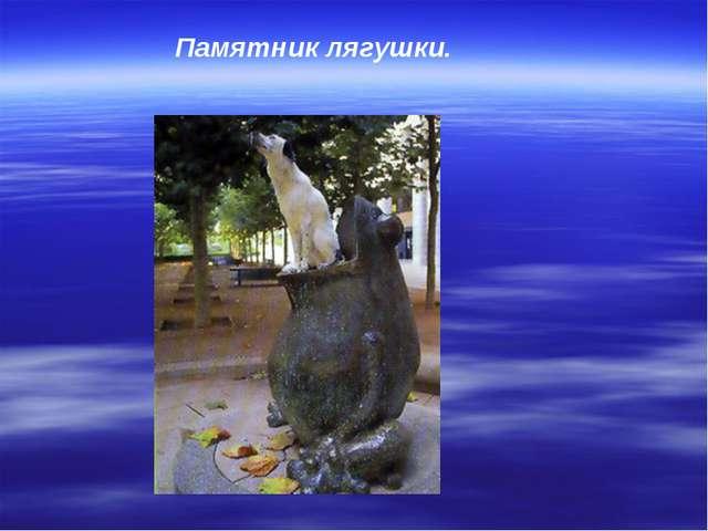 Памятник лягушки.