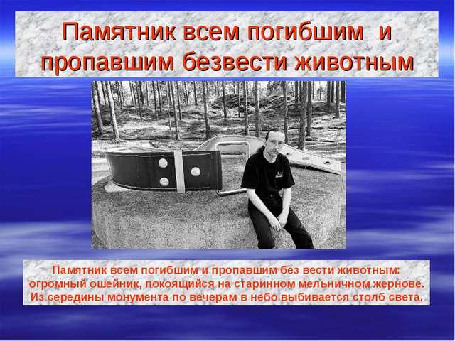 Памятник всем погибшим и пропавшим безвести животным Памятник всем погибшим и...