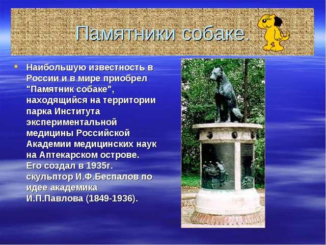 """Памятники собаке. Наибольшую известность в России и в мире приобрел """"Памятник..."""