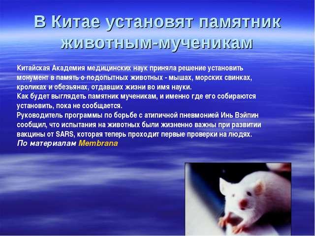 В Китае установят памятник животным-мученикам Китайская Академия медицинских...