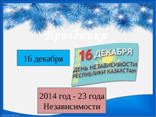 Праздники 16 декабря 2014 год - 23 года Независимости FokinaLida.75@mail.ru