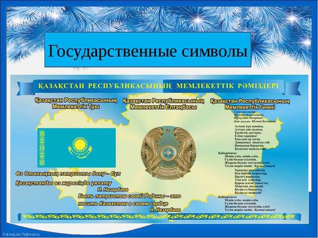 Государственные символы FokinaLida.75@mail.ru