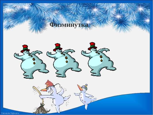 Физминутка FokinaLida.75@mail.ru