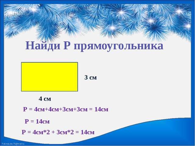 Найди Р прямоугольника 4 см Р = 4см+4см+3см+3см = 14см 3 см Р = 14см Р = 4см*...