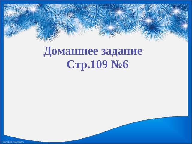 Домашнее задание Стр.109 №6 FokinaLida.75@mail.ru