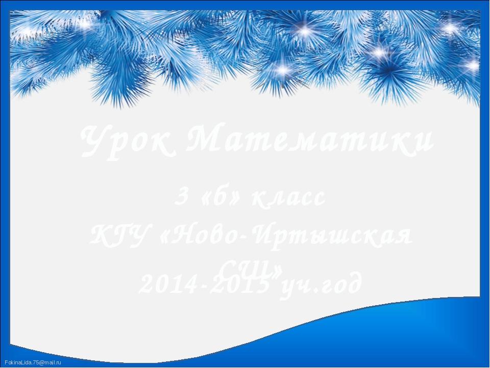 Урок Математики 3 «б» класс КГУ «Ново-Иртышская СШ» 2014-2015 уч.год FokinaLi...
