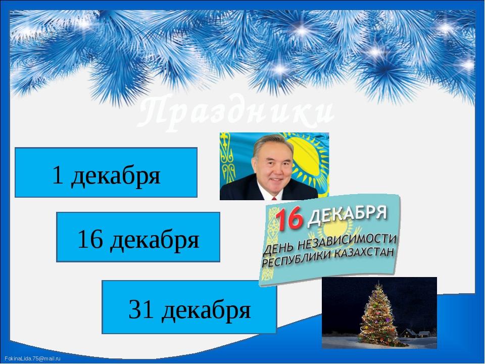 Праздники 1 декабря 16 декабря 31 декабря FokinaLida.75@mail.ru