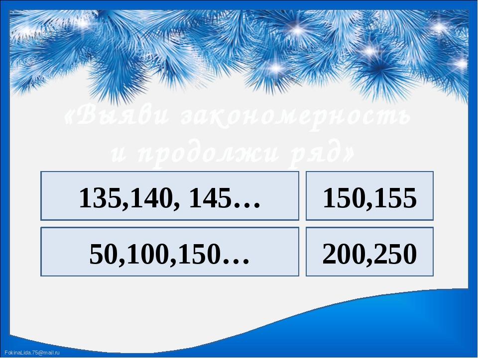 «Выяви закономерность и продолжи ряд» 135,140, 145… 50,100,150… 150,155 200,...