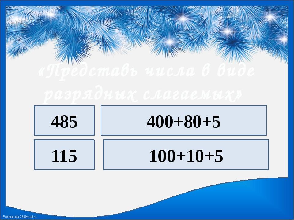 «Представь числа в виде разрядных слагаемых» 485 115 400+80+5 100+10+5 Fokin...
