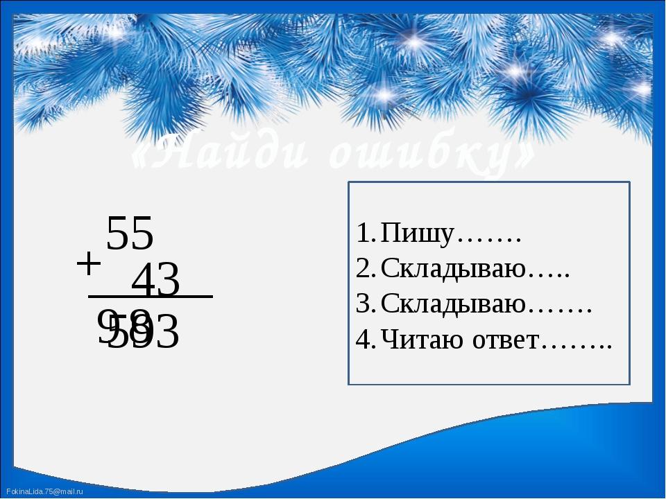 «Найди ошибку» 55 43 + 593 Пишу……. Складываю….. Складываю……. Читаю ответ…….....