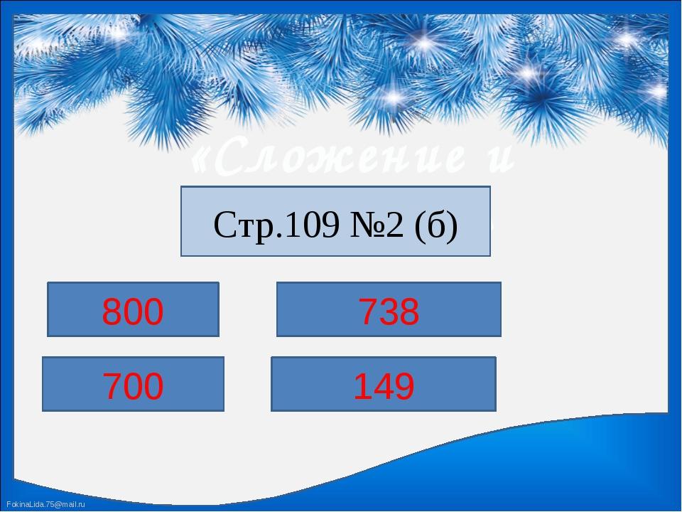 «Сложение и вычитание» Стр.109 №2 (б) 625+175 447+253 1000-262 1000-851 800...