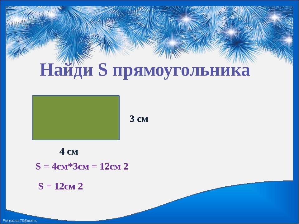 Найди S прямоугольника 4 см S = 4см*3см = 12см 2 3 см S = 12см 2 FokinaLida.7...