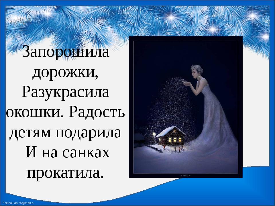 Запорошила дорожки, Разукрасила окошки. Радость детям подарила И на санках пр...