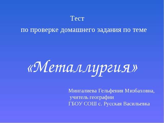 Тест по проверке домашнего задания по теме «Металлургия» Мингалиева Гельфени...