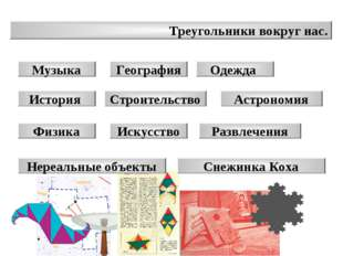 Треугольники вокруг нас. Музыка География История Строительство Астрономия Фи