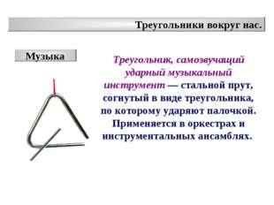 Треугольники вокруг нас. Музыка Треугольник, самозвучащий ударный музыкальный