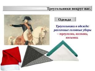 Треугольники вокруг нас. Одежда Треугольники в одежде: различные головные убо
