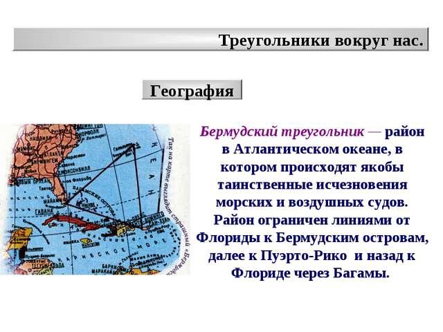 Треугольники вокруг нас. География Бермудский треугольник — район в Атлантиче...