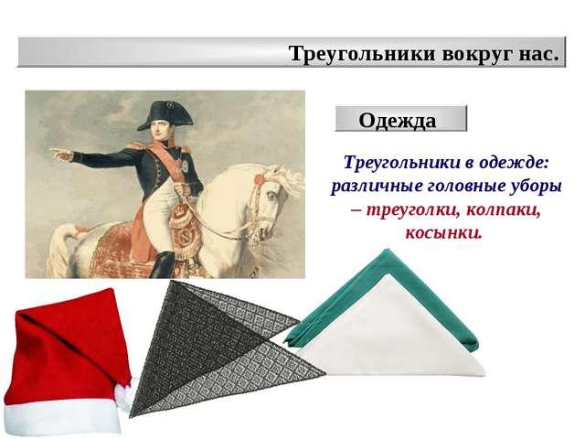 Треугольники вокруг нас. Одежда Треугольники в одежде: различные головные убо...