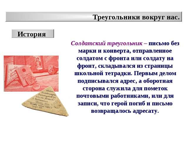Треугольники вокруг нас. История Солдатский треугольник – письмо без марки и...