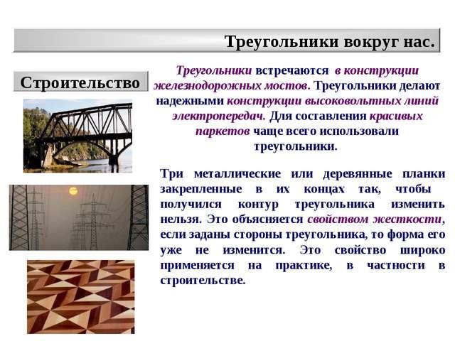 Треугольники вокруг нас. Строительство Треугольники встречаются в конструкции...