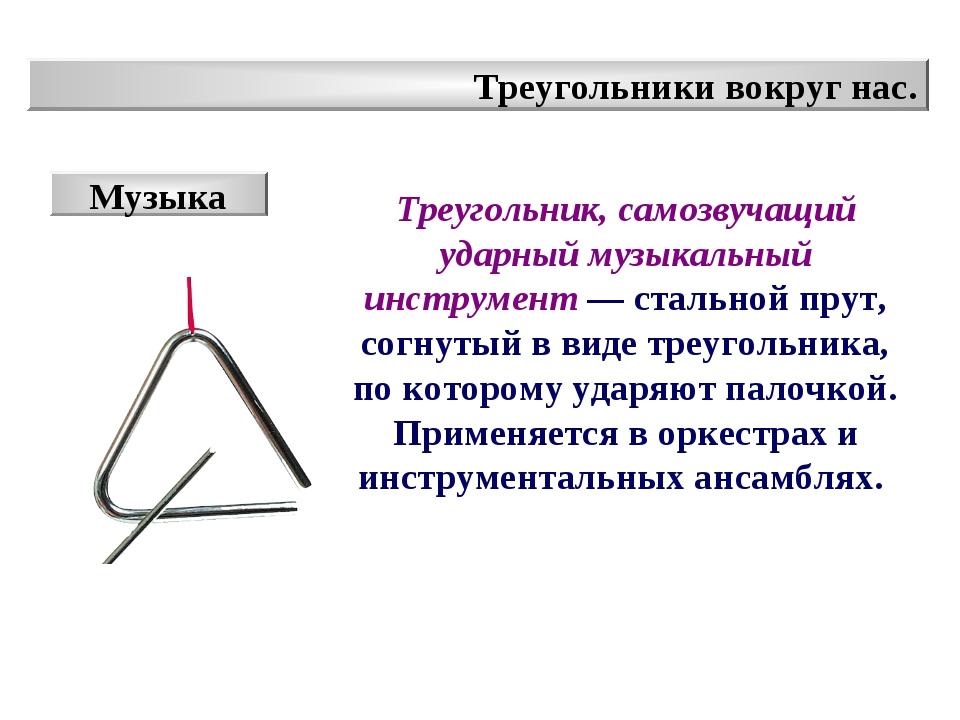 Треугольники вокруг нас. Музыка Треугольник, самозвучащий ударный музыкальный...