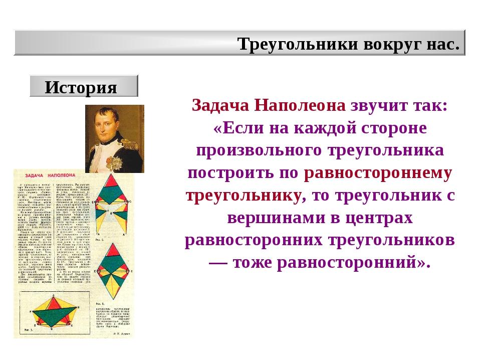 Треугольники вокруг нас. История Задача Наполеона звучит так: «Если на каждой...