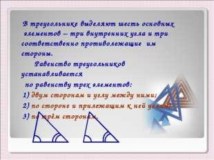 В треугольнике выделяют шесть основных элементов – три внутренних угла и три