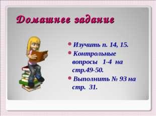 Домашнее задание Изучить п. 14, 15. Контрольные вопросы 1-4 на стр.49-50. Вы