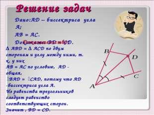 Решение задач Дано:AD – биссектриса угла А; АВ = АС. Докажите: BD = CD. Дока