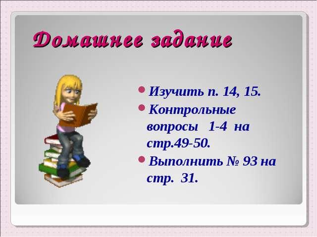 Домашнее задание Изучить п. 14, 15. Контрольные вопросы 1-4 на стр.49-50. Вы...