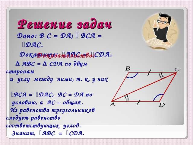 Решение задач Дано: B С = DA; ے BCА = ےDAC. Докажите: ےАBC = ےCDA. Доказатель...