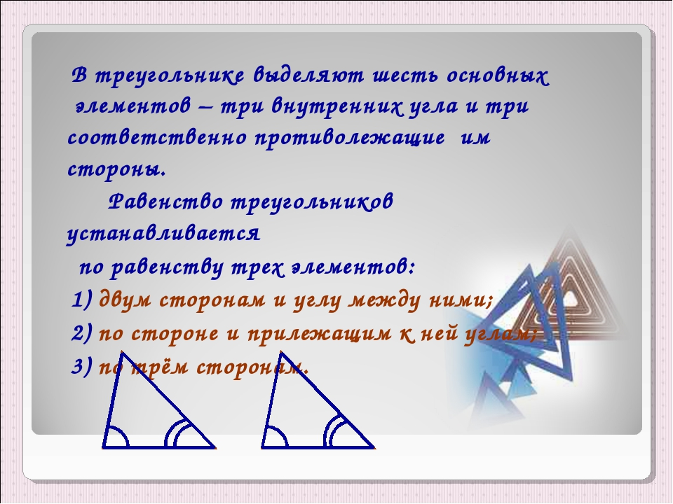 В треугольнике выделяют шесть основных элементов – три внутренних угла и три...