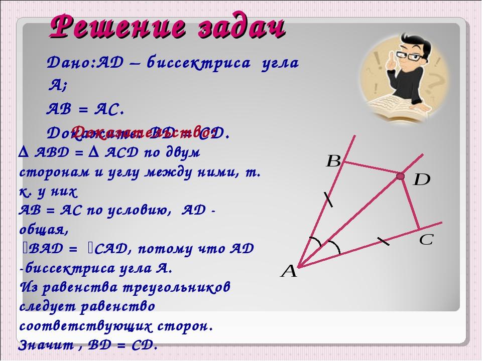 Решение задач Дано:AD – биссектриса угла А; АВ = АС. Докажите: BD = CD. Дока...