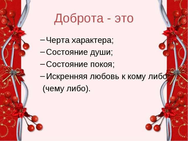 Доброта - это Черта характера; Состояние души; Состояние покоя; Искренняя люб...