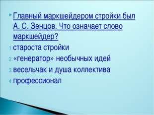 Главный маркшейдером стройки был А. С. Зенцов. Что означает слово маркшейдер?