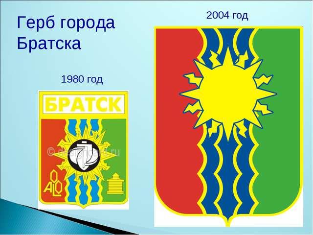 Герб города Братска 1980 год 2004 год